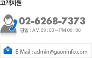 070-7434-2730 평일 : AM 09:00 ~ PM 06:00 E-Mail : admin@gaoninfo.com